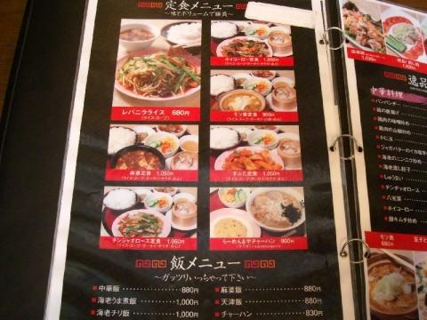 潤本店・H24・7 メニュー3