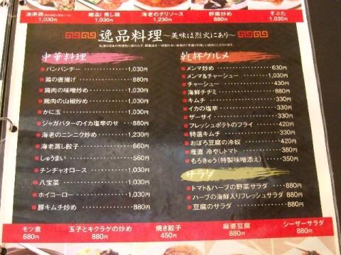潤本店・H24・7 メニュー4