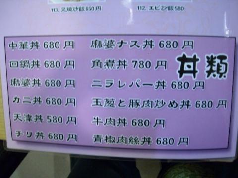 昇龍軒・メニュー18