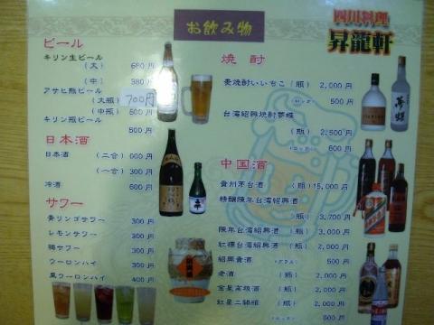昇龍軒・メニュー32