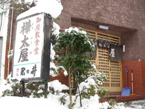 樺太屋・店1