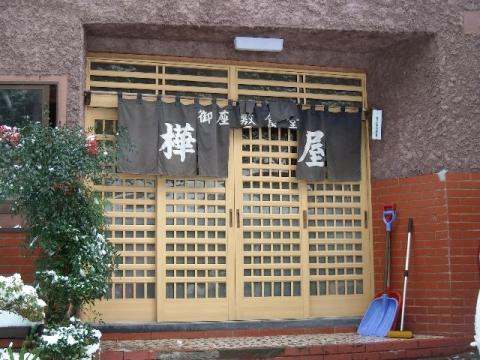 樺太屋・店2