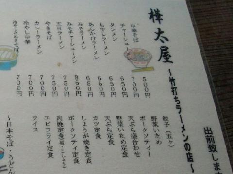 樺太屋・メニュー1