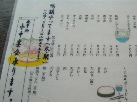 樺太屋・メニュー2