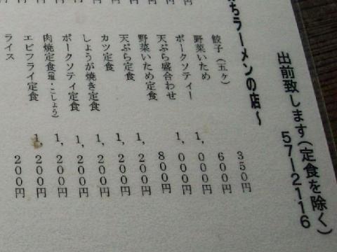 樺太屋・メニュー3