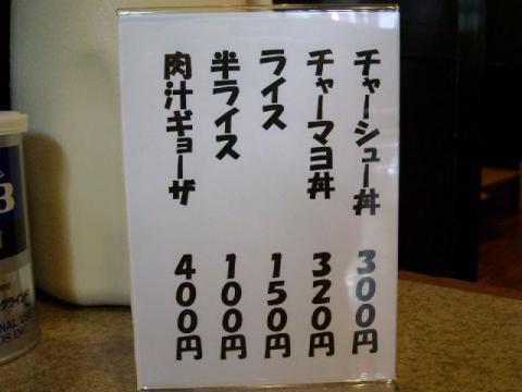 鯉次・メニュー6