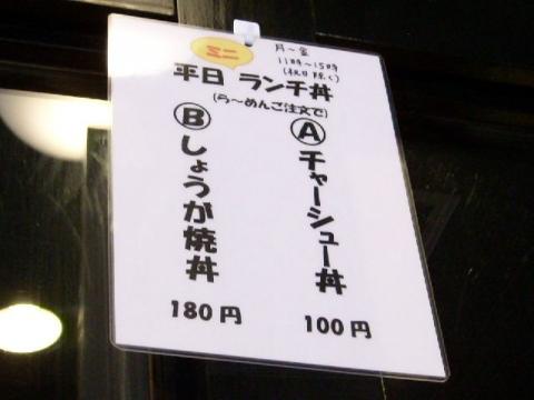鯉次・メニュー7
