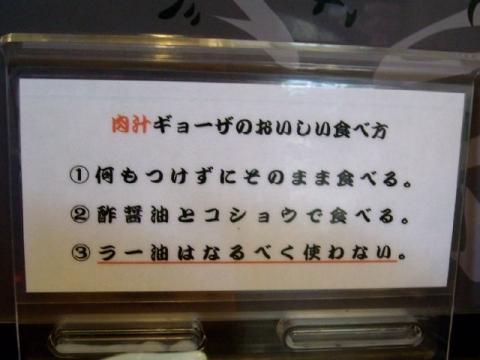 鯉次・メニュー8