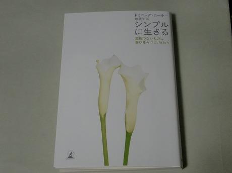 shukusho-CIMG0651.jpg