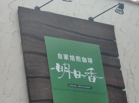 shukusho-CIMG0733.jpg