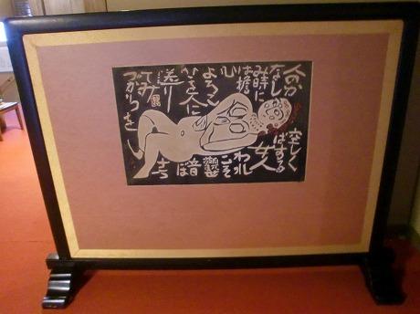 shukusho-CIMG0822_20101003025558.jpg