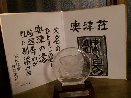 shukusho-CIMG0841.jpg