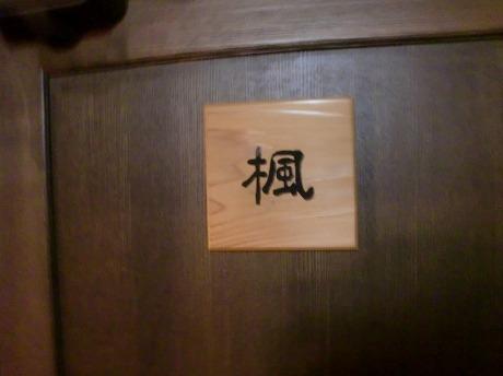 shukusho-CIMG0850.jpg