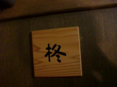 shukusho-CIMG0851.jpg