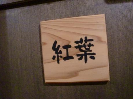 shukusho-CIMG0852.jpg
