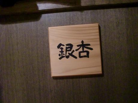 shukusho-CIMG0853.jpg