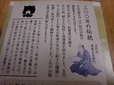 shukusho-CIMG1041.jpg