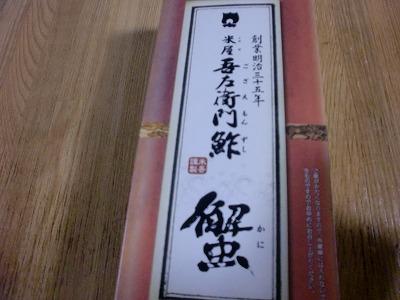 shukusho-CIMG1045.jpg