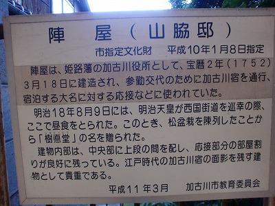shukusho-CIMG1111.jpg