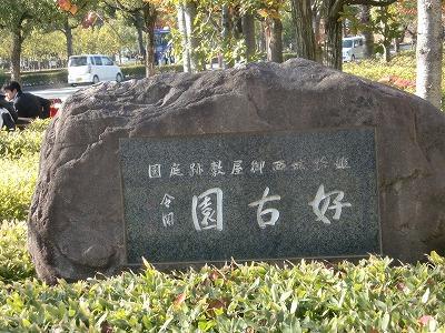 shukusho-CIMG1242.jpg