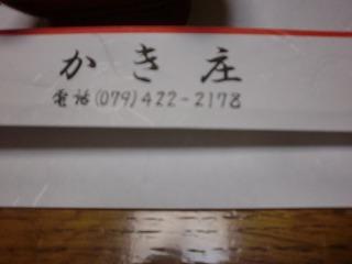 shukusho-CIMG1568.jpg
