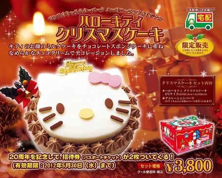 11xmas_cake.jpg