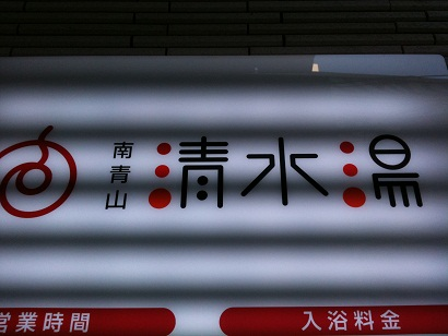 002-shimizuya.jpg