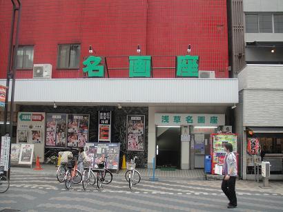 街の映画館シリーズ 「浅草編」 ...