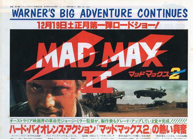 マッドマックス2C