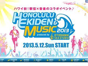 ホノルル駅伝 ミュージック HonoluluekidenMusic-1305