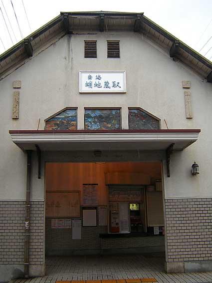 蛸地蔵駅01