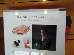 okuyama1.jpg