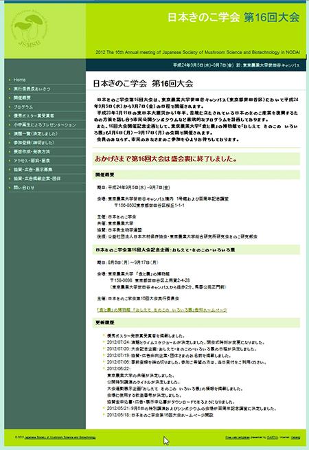 20120518_日本きのこ学会第16回大会HP