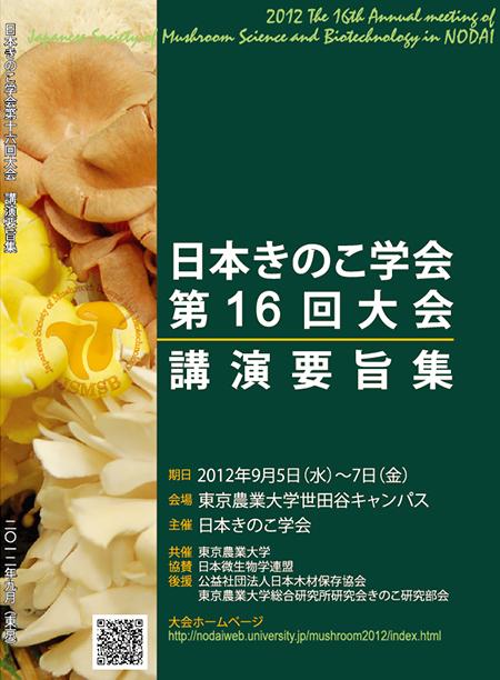 20120906_日本きのこ学会第16回大会_要旨集表紙