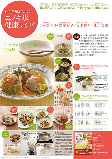 20120906_日本きのこ学会(東京)_エノキ氷レシピ