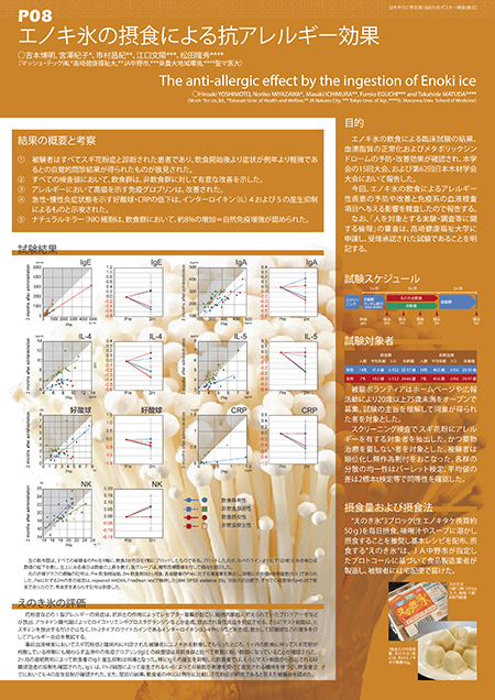 20120906_日本きのこ学会(東京)_えのき氷アレルギー