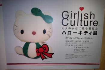 Girlish Culture