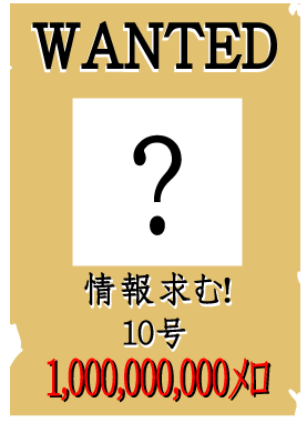 WANTED10号