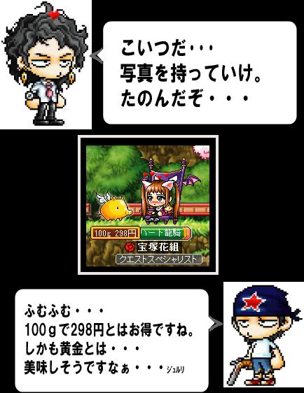 100g298円