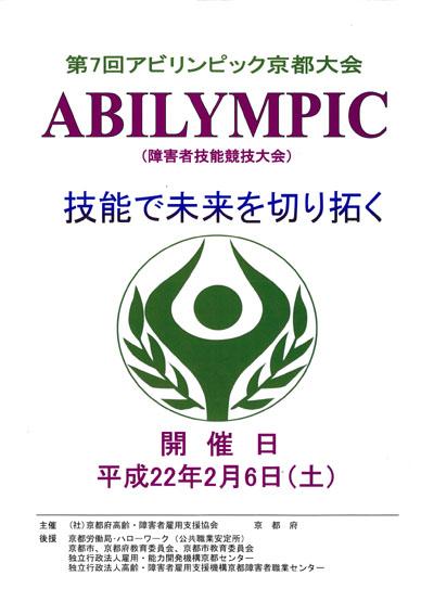 abilympic.jpg