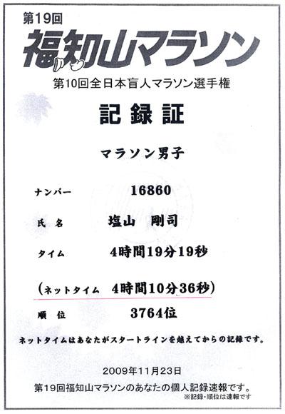 fukuchiyama_marathon.jpg