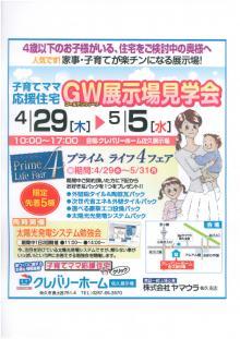 GW_convert_20100501201246.jpg