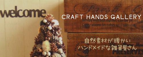 ハンドメイドな雑貨屋さん-CRAFT HANDS GALLREY-