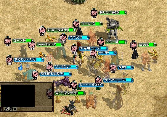ギル戦の集まり