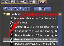 EZAD「~Dance Slave v1.3.0」スクリプト