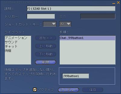 EZAD「F2 ( EZAD Button 1 )」ジェスチャー