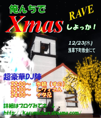 Xmas Rave in Downtown 108