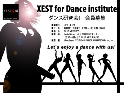 XEST for Dance institute 開催告知