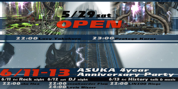 ASUKA 4year Anniversary Party