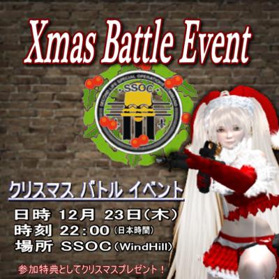 SSOCクリスマスバトルイベント